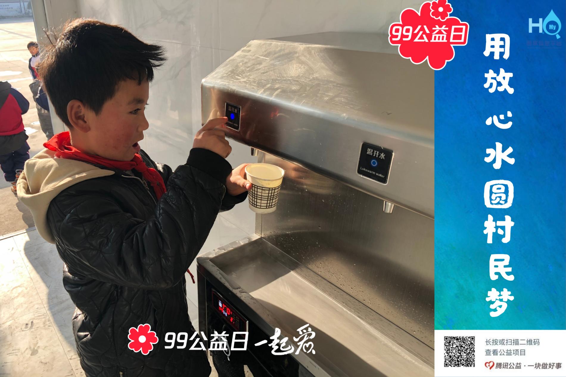 99玩法全攻略|15元即可get全村人一天的干净水!